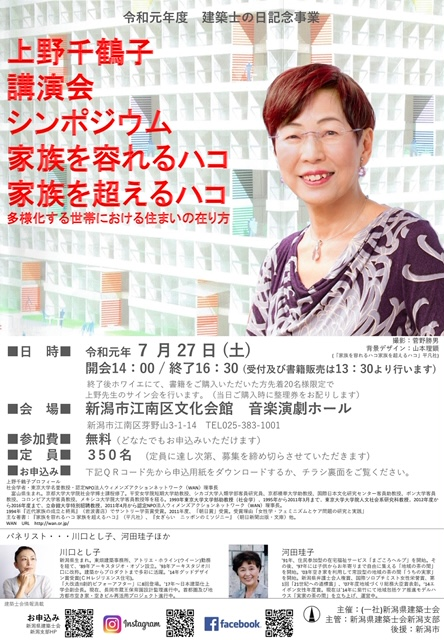 上野千鶴子さん講演会・シンポジウムのご案内